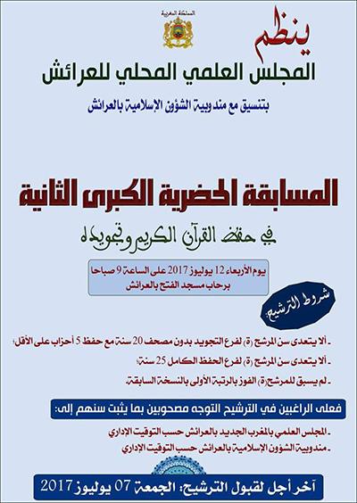 المجلس العلمي المحلي للعرائش : ينظم مسابقات في حفظ وتجويد القرآن الكريم و الأذان