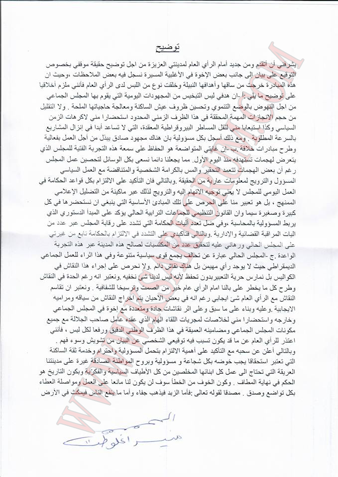 """المستشار منير اغلوطات يتراجع عن توقيعه بيان """" الغاضبين """" و يعتذر"""