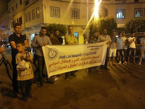 القصر الكبير : الجمعية المغربية لحقوق الإنسان تحتج في الذكرى 38 لتأسيسها