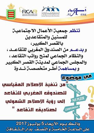 """دعوة :  ندوة في موضوع """" من تنفيذ الإصلاح المقياسي للصندوق المغربي للتقاعد إلى رؤية الإصلاح الشمولي لصناديق التقاعد """""""