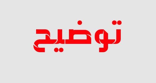 ردا على مقالين ببوابة القصر الكبير .. المديرية الإقليمية لوزارة التربية الوطنية توضح