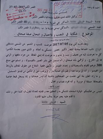 """بسبب 300 درهم .. شكاية بالنصب و الاحتيال تلاحق منتحل صفة """" صحافي """""""
