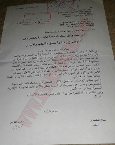 فضيحة بجماعة أولاد أوشيح : أموال مقابل التصويت على بعض دوارت المجلس الجماعي