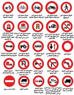 علامات التشوير ضِمن اختصاصات الشرطة الإدارية الجماعية.