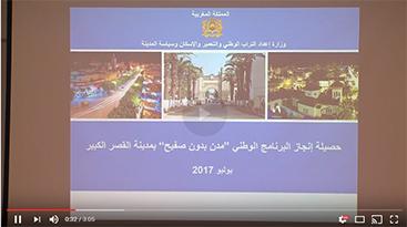 إعلان القصر الكبير مدينة بدون صفيح