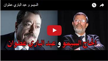 السيمو و عبد الباري عطوان