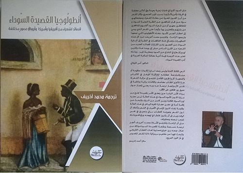 """"""" أنطولوجيا القصيدة السوداء"""" إصدار جديد للباحث والمترجم المغربي محمد أخريف"""