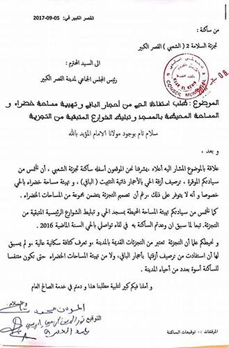 ساكنة الشعبي تدعو رئيس المجلس الجماعي إلى الوفاء بوعوده