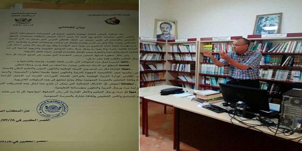 النقابة الوطنية للتعليم / القصر الكبير : بيان تضامني مع الأستاذ مصطفى بوخزار