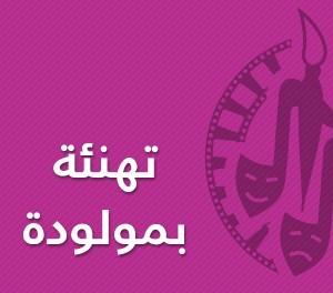 """تهنئة : شمس """" رزان """" تضيء بيت السيد أيمن الرفاعي"""