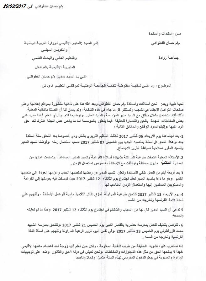 أساتذة وأستاذات م م حمان الفطواكي يطالبون نقابة الجامعة الوطنية لموظفي التعليم بالاعتذار