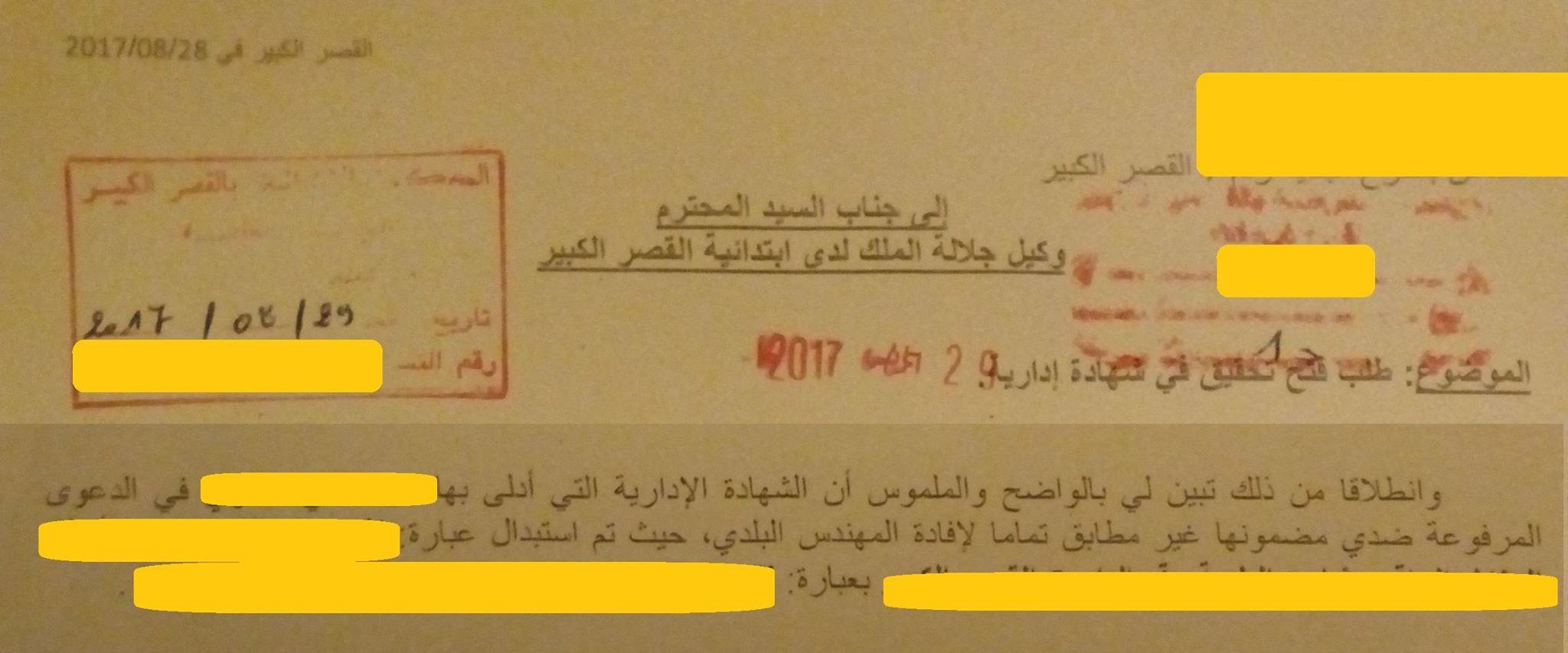 فتح تحقيق في شهادة إدارية صادرة عن بلدية القصر الكبير