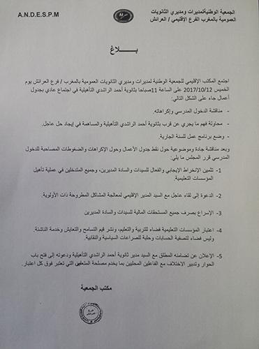 مديرو الثانويات العمومية بإقليم العرائش يدعون إلى لقاء عاجل مع المدير الإقليمي و يعلنون تضامنهم مع مدير ثانوية أحمد الراشدي