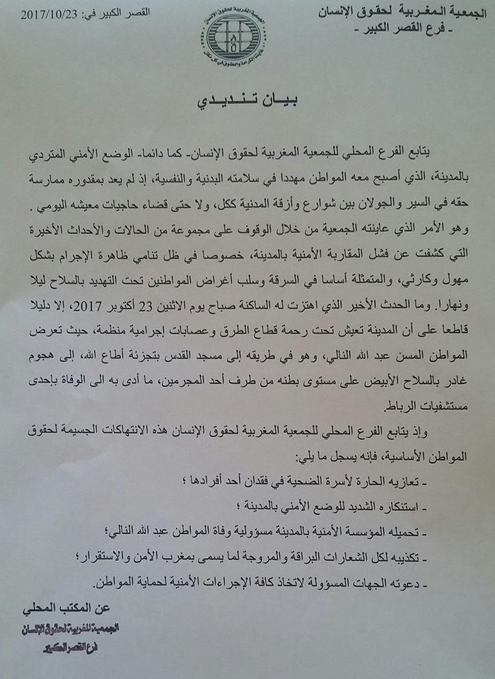 الجمعية المغربية لحقوق الإنسان بالقصر الكبير: بيان تنديدي والوضعية الأمنية