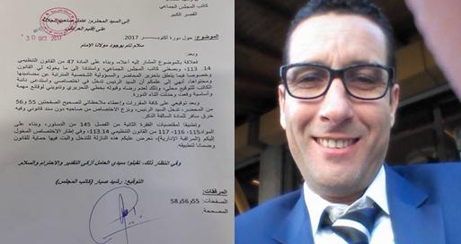 الصبار يشتكي رئاسة المجلس للعمالة بسبب نزع الاختصاص منه