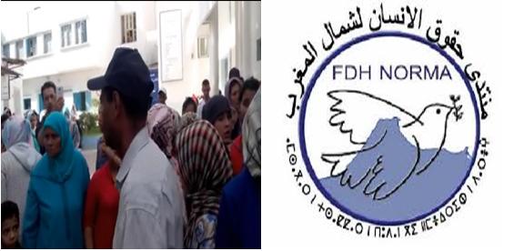 بيان استنكاري لمنتدى حقوق الإنسان لشمال المغرب التنسيقية المحلية بالقصر الكبير