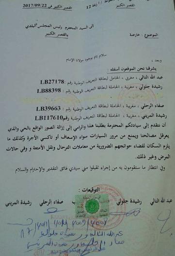 حي الزكاكرة : المطالبة بإزالة سور
