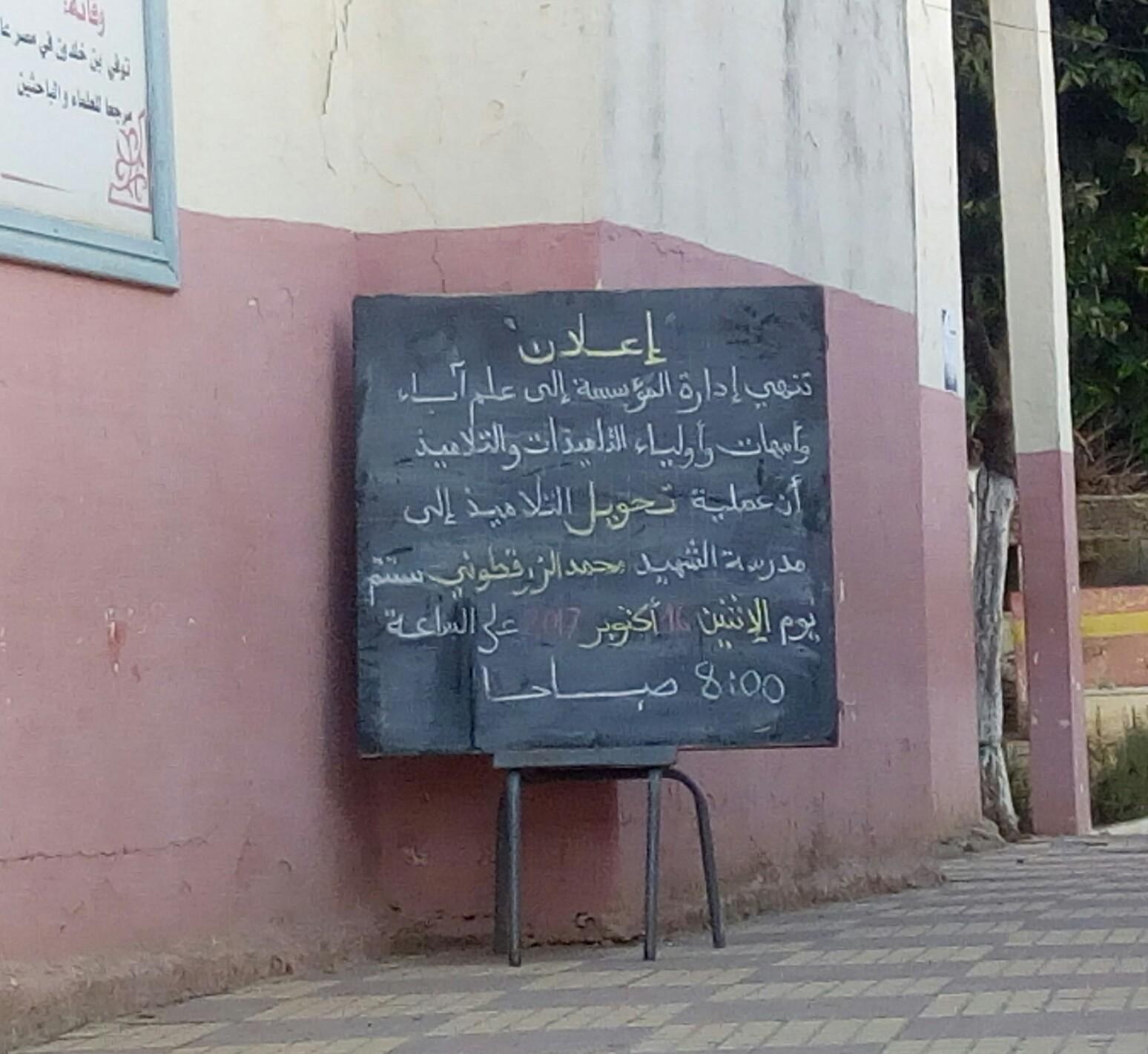 من قبل أن تحل السلطات الوصية بمدرسة ابن خلدون: التلاميذ يمتنعون عن الترحيل