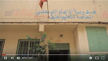 مدرسة الإمام الهبطي بالقصر الكبير