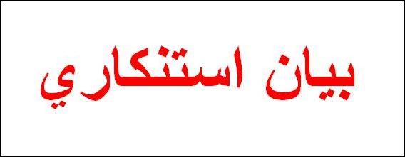 بيان استنكاري بسبب استهداف المجلس الإقليمي لجمعيات ونوادي القصر الكبير