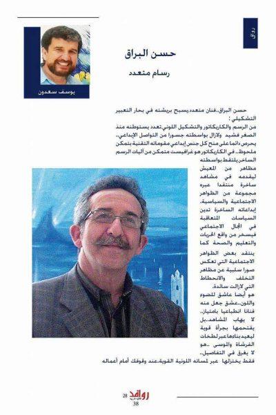 الفنان حسن البراق ضمن العدد 28 لمجلة روافد