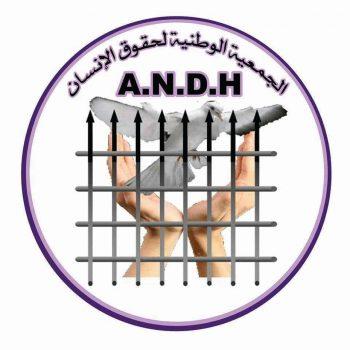 الجمعية الوطنية لحقوق الإنسان الهيئة التنفيذية القصر الكبير في بيان حقيقة