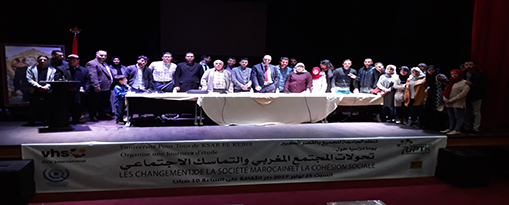بعض توصيات اليوم التكويني  في موضوع  تحولات المجتمع المغربي وسؤال التماسك الاجتماعي