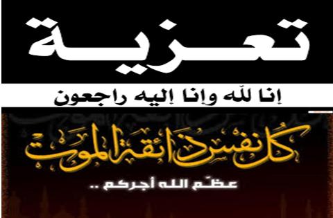 والد الشقيقين محمد علي والبشير الطبجي الى رحمة الله