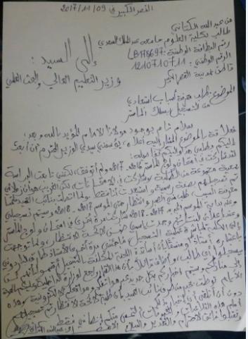 الطالب القصري عبد الله الكتاني يراسل السيد وزير التعليم العالي في شأن إبعاده من التسجيل في الماستر