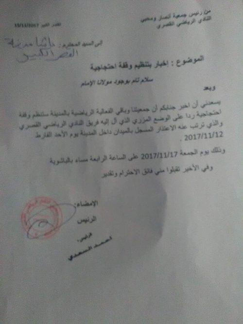 جمعية محبي وانصار النادي القصري  تدعو لوقفة احتجاجية الجمعة القادم