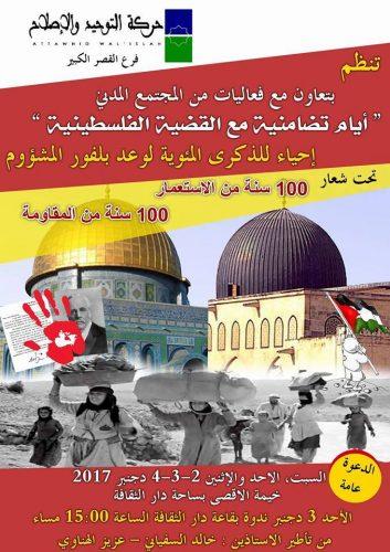 خالد السفياني وعزيز الهناوي بالقصر الكبير بمناسبة الأيام التضامنية مع القضية الفلسطينية