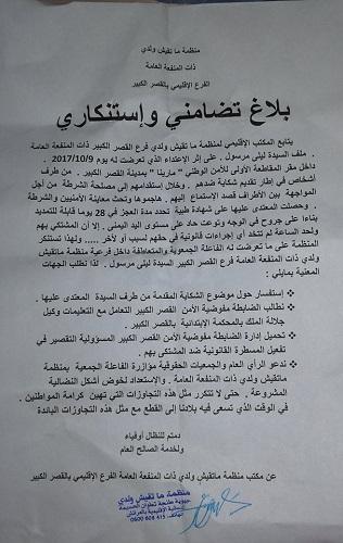 بلاغ: منظمة ماتقيش ولدي تتضامن مع السيدة ليلى مرسول