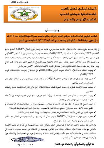 الجامعة الوطنية لموظفي التعليم بالعرائش ترفض إجراء الحركة الانتقالية 2018  قبل البث في الطعون