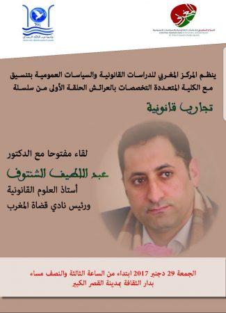 رئيس نادي قضاة المغرب يحاضر في القصر الكبير الجمعة القادم