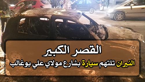 سيارة تحترق بالشارع العام