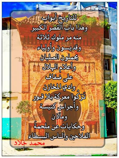 باب القصر الكبير