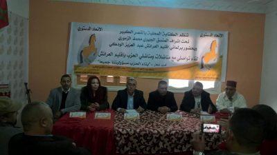 حزب الاتحاد الدستوري يعقد لقاء تواصلي مع مناضلي االاقليم بالقصر الكبير