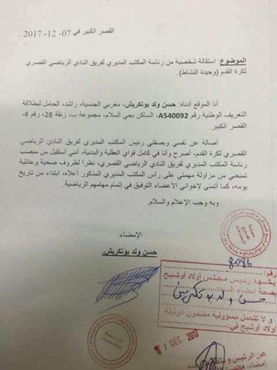 ولد بوتكريش يستقيل من رئاسة النادي القصري