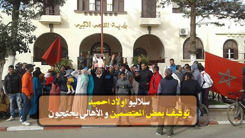 اولاد احميد : السلطات تتدخل لاعتقال بعض المعتصمين و السكان يحتجون بباشوية المدينة