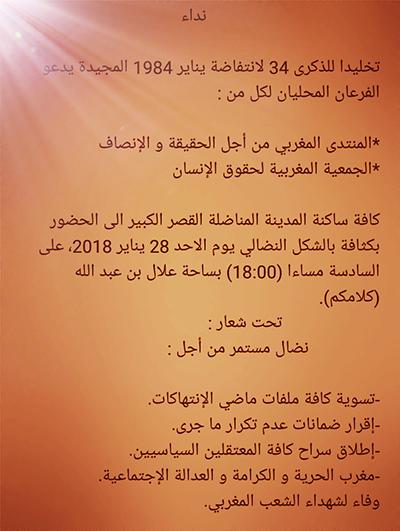 القصر الكبير : دعوة لتخليد الذكرى 34 لانتفاضة يناير 1984