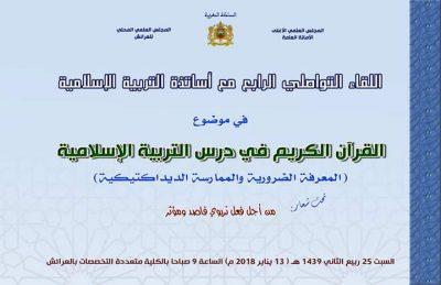 """المجلس العلمي المحلي : ينظم اللقاء التواصلي الرابع في موضوع """" القرآن الكريم في درس التربية الإسلامية """""""