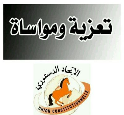 الاتحاد الدستوري بالقصر الكبير يعزي في وفاة زوجة البرلماني الودكي