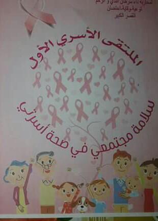 الملتقى الأسري الأول لجمعية امومة لمحاربة سرطان الثدي والرحم
