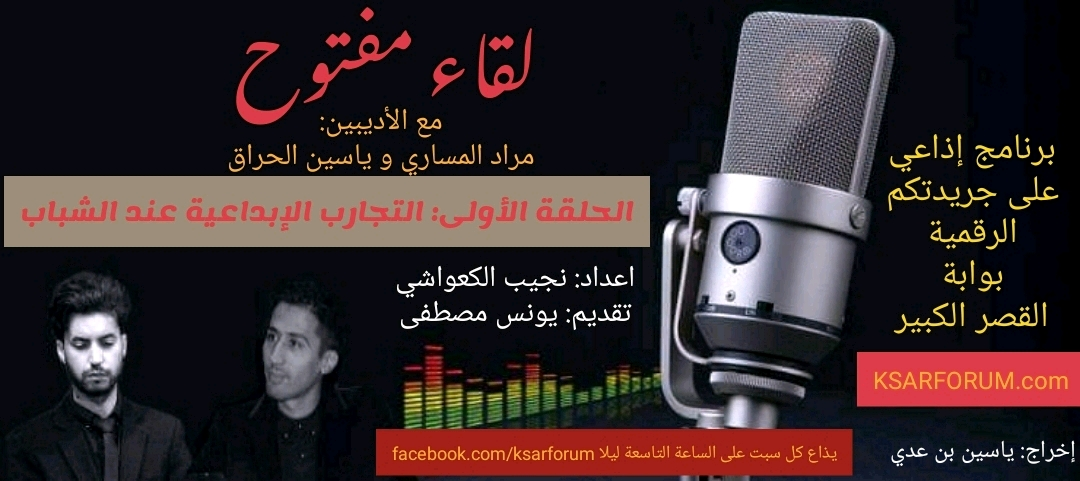 """""""لقاء مفتوح"""" برنامج إذاعي جديد على بوابة القصر الكبير مع ذ/ يونس مصطفى"""