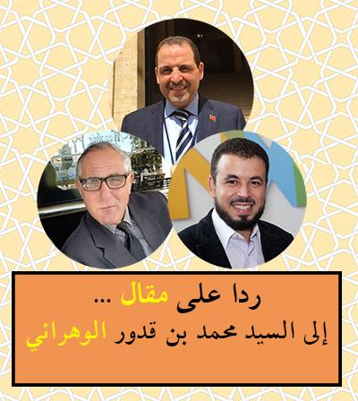ردا على مقال … إلى السيد محمد بن قدور الوهراني