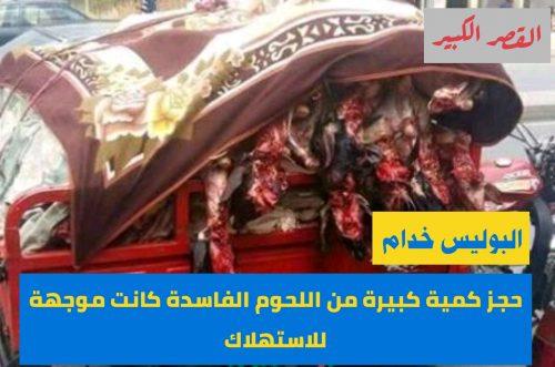 البوليس خدام .. حجز كمية كبيرة من اللحوم الفاسدة كانت موجهة للاستهلاك