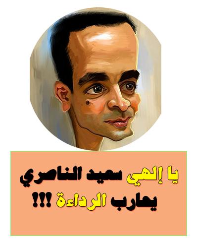 يا إلهي سعيد الناصري يحارب الرداءة !!!