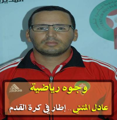 وجوه رياضية: عادل المتني .. إطار في كرة القدم