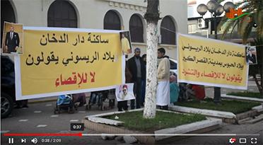 احتجاج سكان بلاد الريسوني