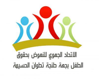 جمعية أمل الأطفال ذوي صعوبات التعلم  تتهيأ للالتحاق بالاتحاد الجهوي للنهوض بحقوق الطفل